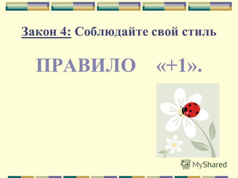 Закон 4: Соблюдайте свой стиль ПРАВИЛО «+1».