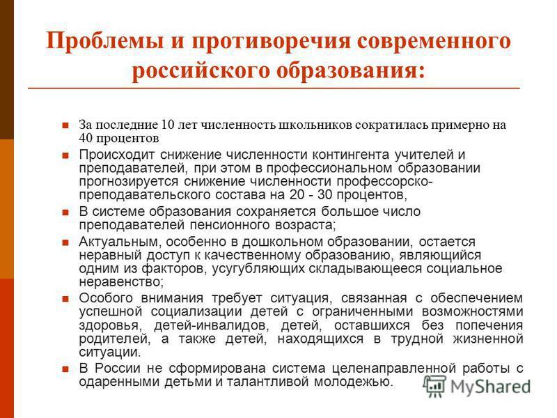 Проблемы и противоречия современного российского образования: За последние 10 лет численность школьников сократилась примерно на 40 процентов Происходит снижение численности контингента учителей и преподавателей, при этом в профессиональном образован