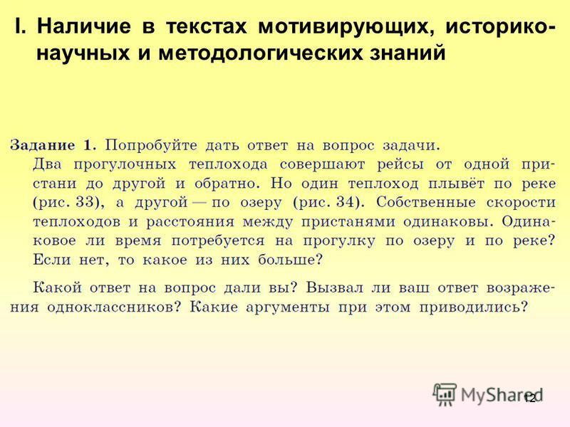 I. Наличие в текстах мотивирующих, историко- научных и методологических знаний 12