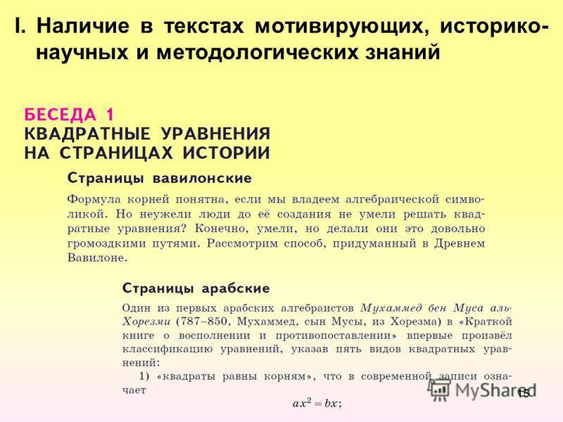 15 I. Наличие в текстах мотивирующих, историко- научных и методологических знаний