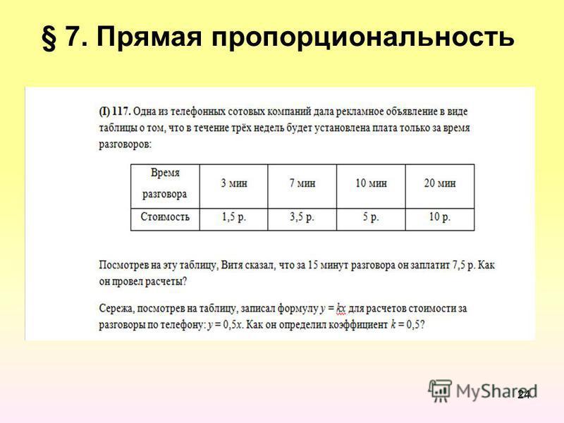 § 7. Прямая пропорциональность 24