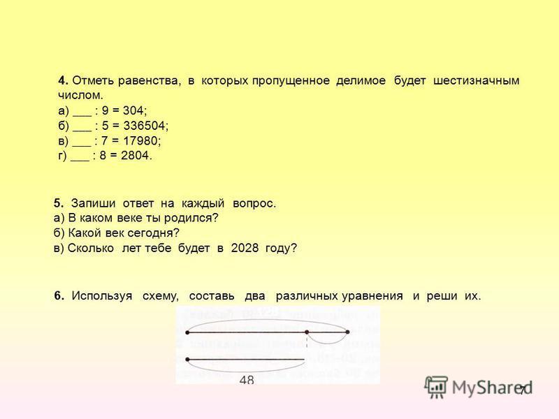 4. Отметь равенства, в которых пропущенное делимое будет шестизначным числом. а) ___ : 9 = 304; б) ___ : 5 = 336504; в) ___ : 7 = 17980; г) ___ : 8 = 2804. 5. Запиши ответ на каждый вопрос. а) В каком веке ты родился? б) Какой век сегодня? в) Сколько
