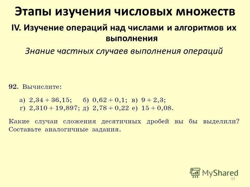 Этапы изучения числовых множеств IV. Изучение операций над числами и алгоритмов их выполнения Знание частных случаев выполнения операций 13