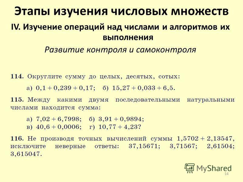 Этапы изучения числовых множеств IV. Изучение операций над числами и алгоритмов их выполнения Развитие контроля и самоконтроля 14
