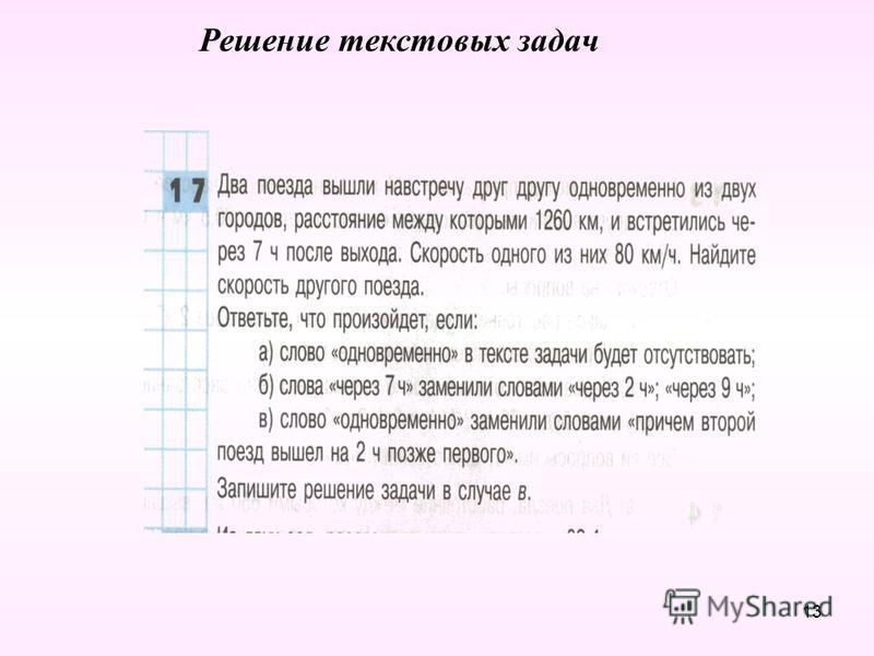 Решение текстовых задач 13
