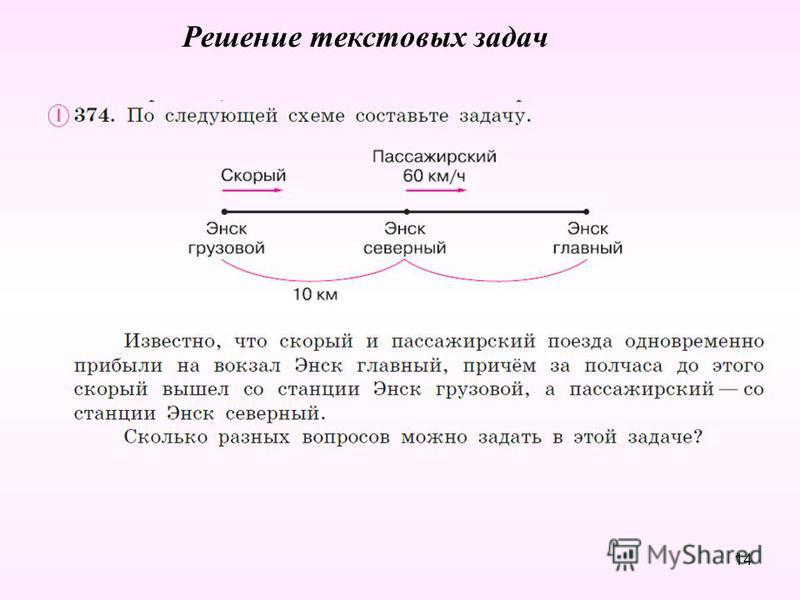 Решение текстовых задач 14