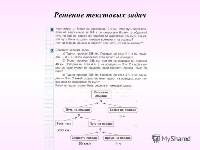 Решение текстовых задач 6