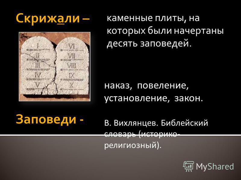 наказ, повеление, установление, закон. В. Вихлянцев. Библейский словарь (историко- религиозный). каменные плиты, на которых были начертаны десять заповедей.