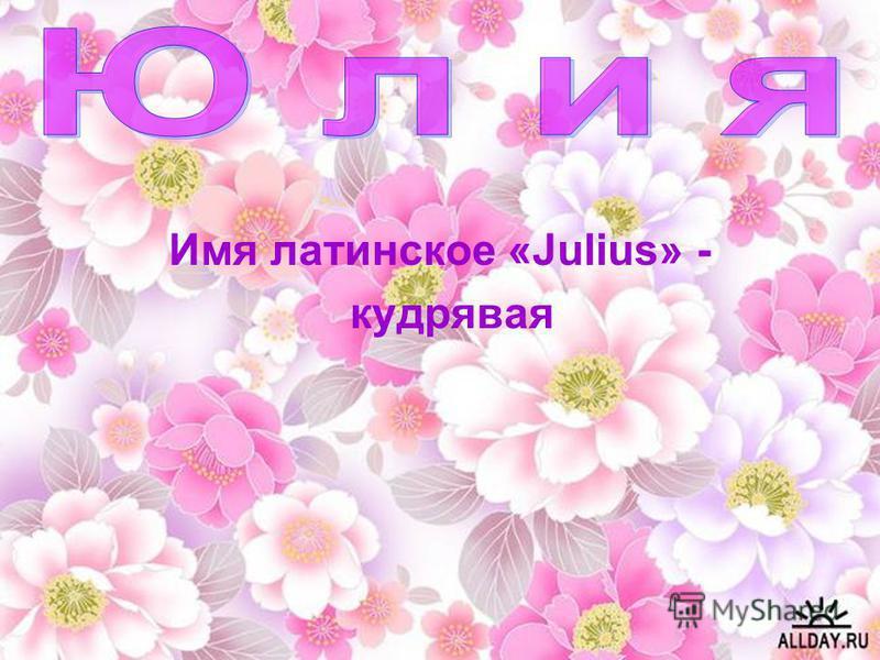 Имя латинское «Julius» - кудрявая