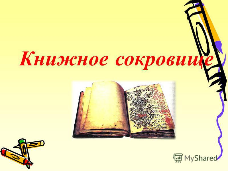Книжное сокровище