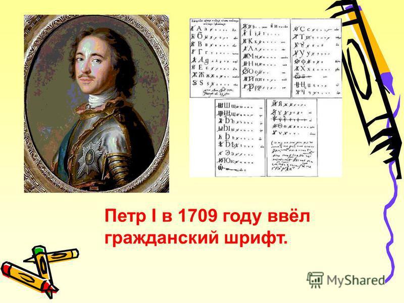 Петр I в 1709 году ввёл гражданский шрифт.
