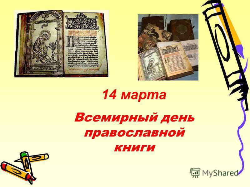14 марта Всемирный день православной книги