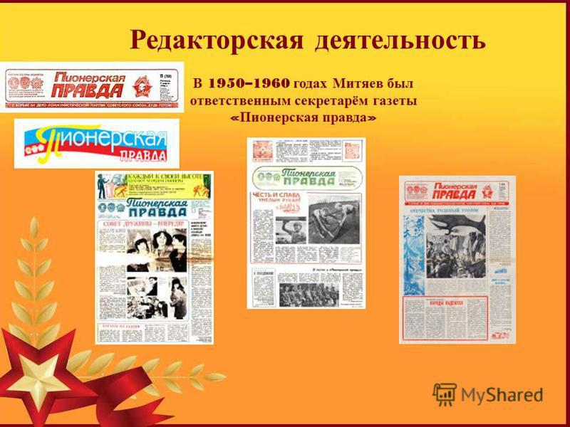 Редакторская деятельность В 1950–1960 годах Митяев был ответственным секретарём газеты « Пионерская правда »