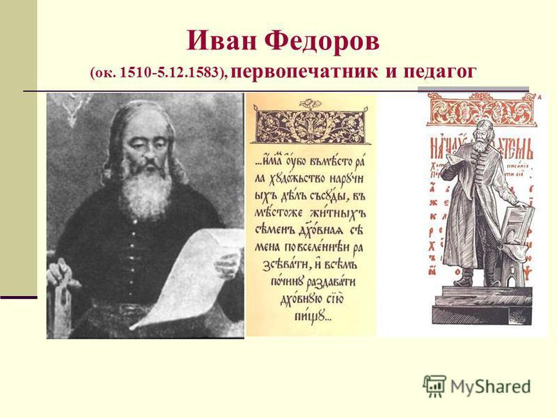 Иван Федоров (ок. 1510-5.12.1583), первопечатник и педагог