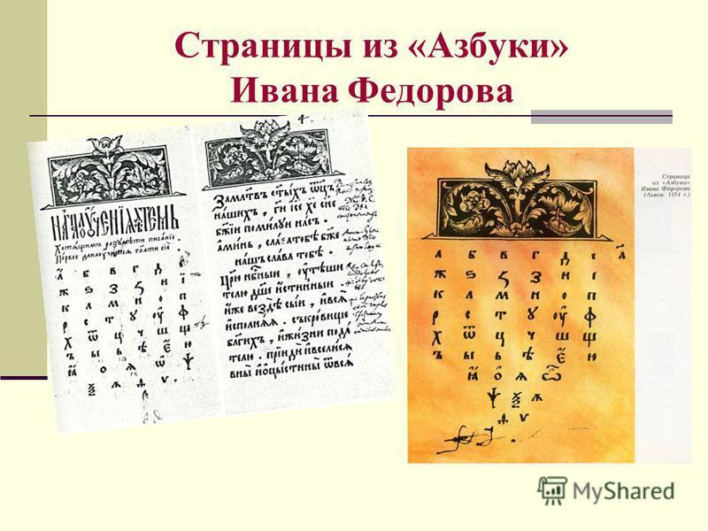 Страницы из «Азбуки» Ивана Федорова