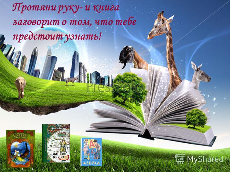 Протяни руку- и книга заговорит о том, что тебе предстоит узнать!