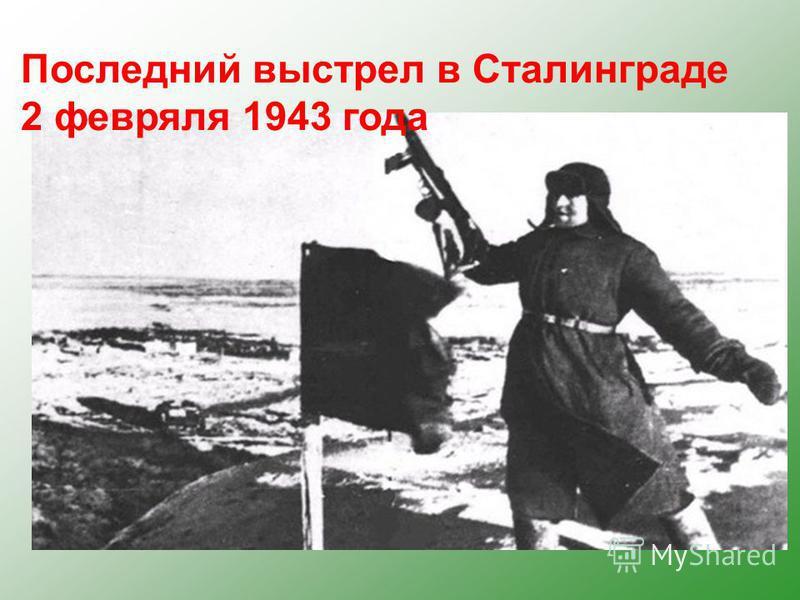 Последний выстрел в Сталинграде 2 февраля 1943 года