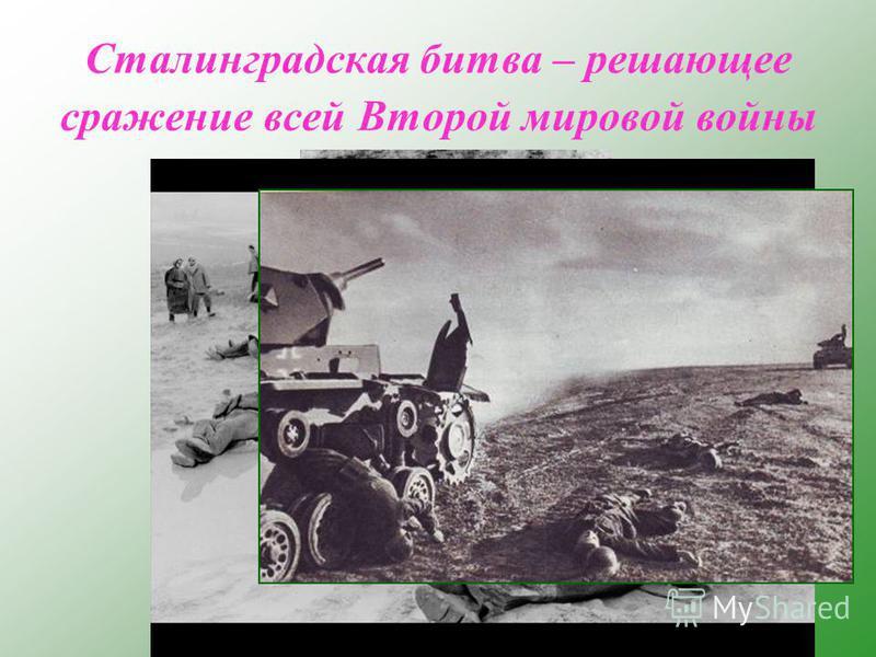 Сталинградская битва – решающее сражение всей Второй мировой войны