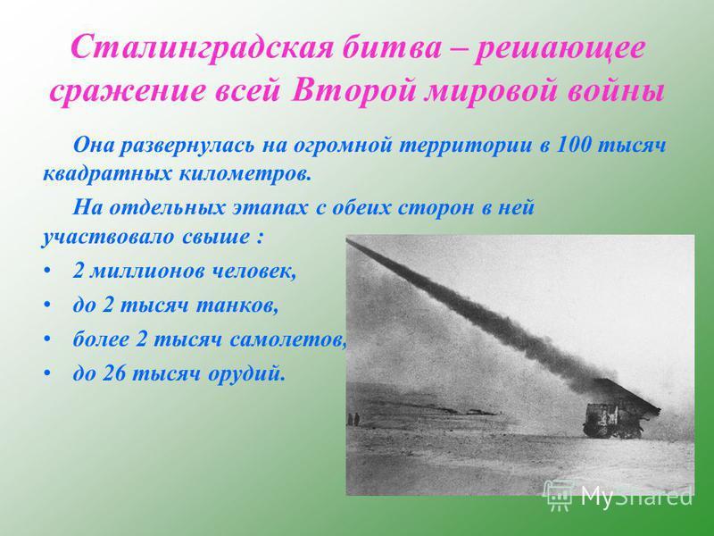 Она развернулась на огромной территории в 100 тысяч квадратных километров. На отдельных этапах с обеих сторон в ней участвовало свыше : 2 миллионов человек, до 2 тысяч танков, более 2 тысяч самолетов, до 26 тысяч орудий.