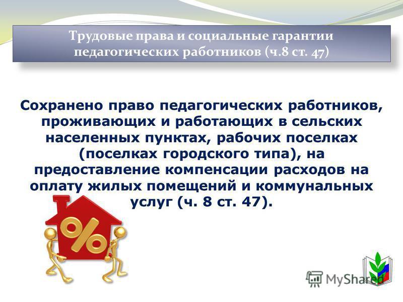 Трудовые права и социальные гарантии педагогических работников (ч.8 ст. 47)