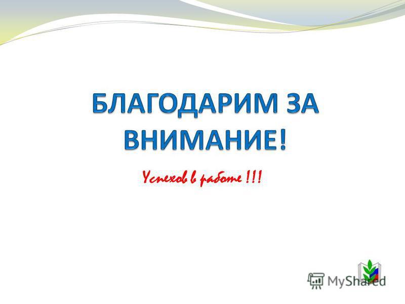 Успехов в работе !!!