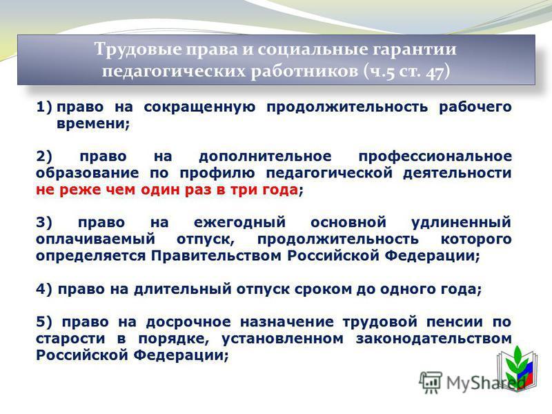 Трудовые права и социальные гарантии педагогических работников (ч.5 ст. 47)