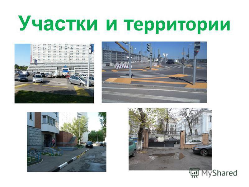 Участки и территории Территории объектов, дворы, тротуары, переходы