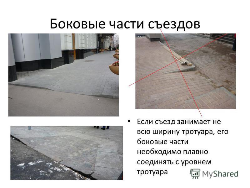 Боковые части съездов Если съезд занимает не всю ширину тротуара, его боковые части необходимо плавно соединять с уровнем тротуара