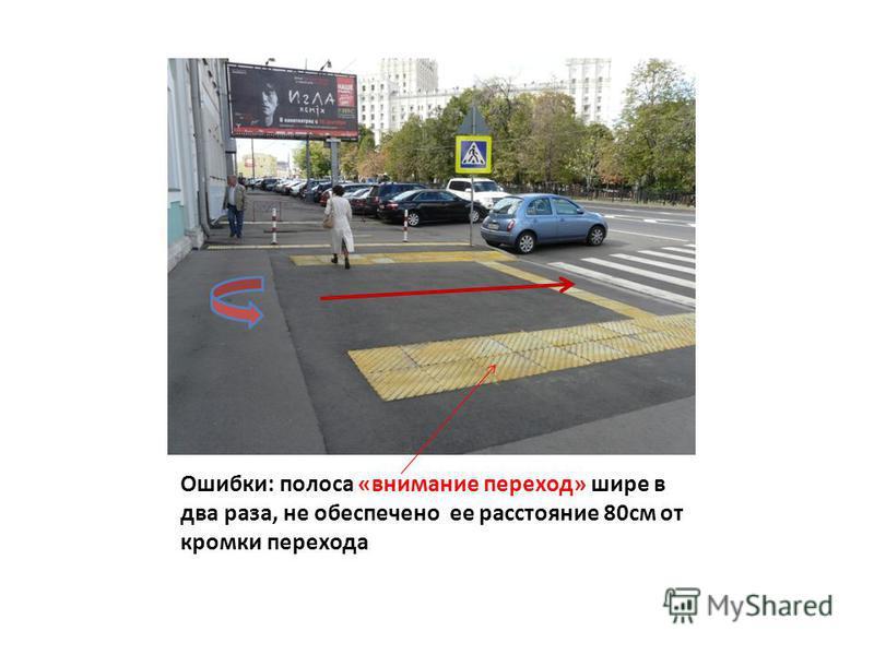 Ошибки: полоса «внимание переход» шире в два раза, не обеспечено ее расстояние 80 см от кромки перехода