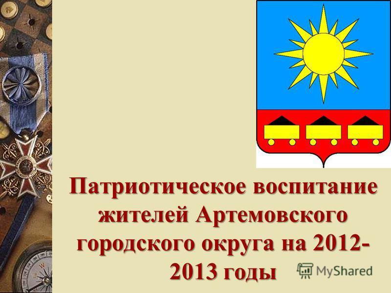 Патриотическое воспитание жителей Артемовского городского округа на 2012- 2013 годы