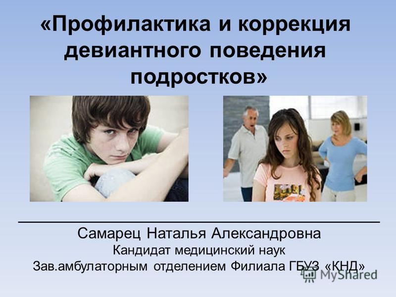Коррекция девиантного поведения подростков презентация