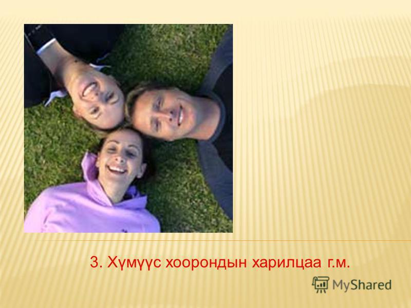 3. Хүмүүс хоорондын харилцаа г.м.