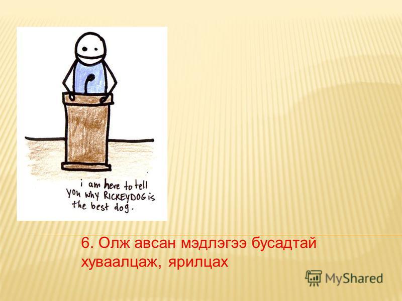 6. Олж авсан мэдлэгээ бусадтай хуваалцаж, ярилцах