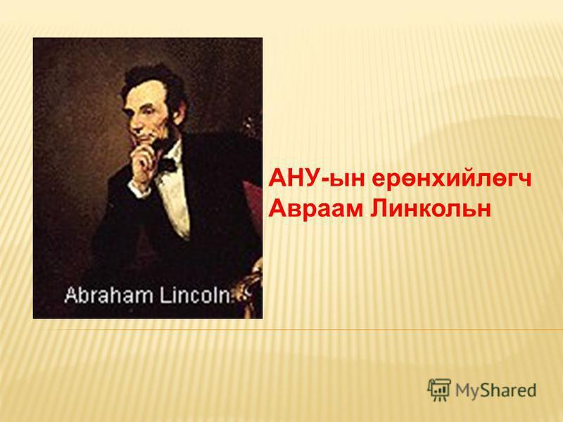 АНУ-ын ерөнхийлөгч Авраам Линкольн