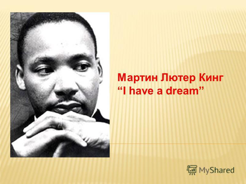Мартин Лютер Кинг I have a dream