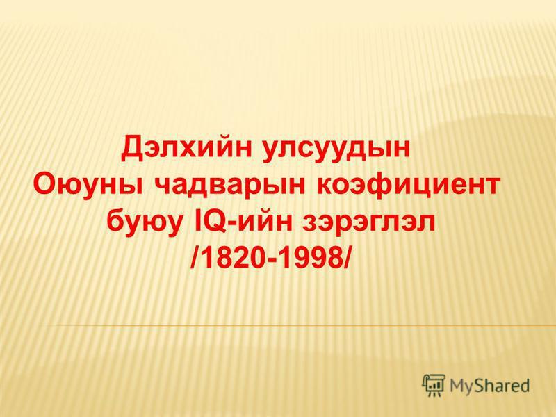 Дэлхийн улсуудын Оюуны чадварын коэфициент буюу IQ-ийн зэрэглэл /1820-1998/
