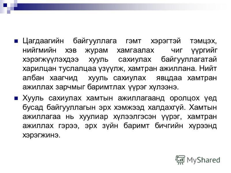 ХАМРАХ ХҮРЭЭ, ТАВИГДАХ ШААРДЛАГА Монгол Улсын Үндсэн хууль, Засгийн газрын тухай хууль, Төрийн албаны тухай хууль, Шүүхийн тухай хууль, Цагдаагийн байгууллагын тухай хууль, Прокурорын байгууллагын тухай хууль, Гамшгаас хамгаалах тухай хууль, Тагнуулы