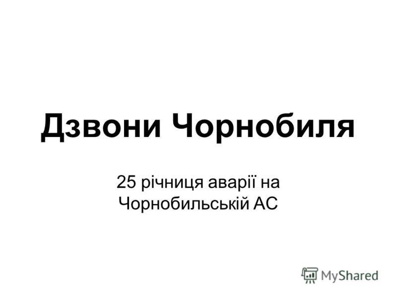 Дзвони Чорнобиля 25 річниця аварії на Чорнобильській АС