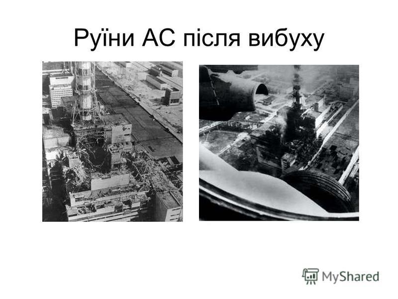 Руїни АС після вибуху