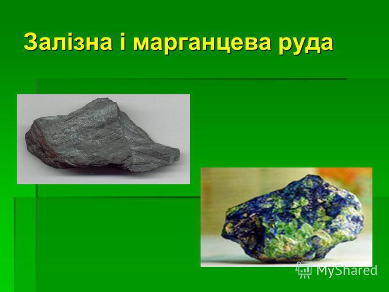 Залізна і марганцева руда