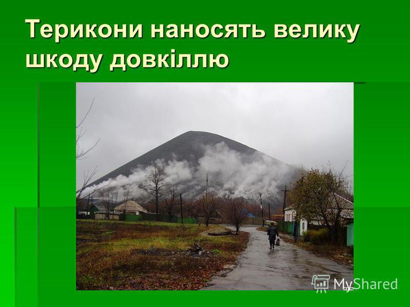 Терикони наносять велику шкоду довкіллю