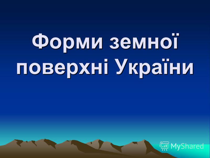 Форми земної поверхні України