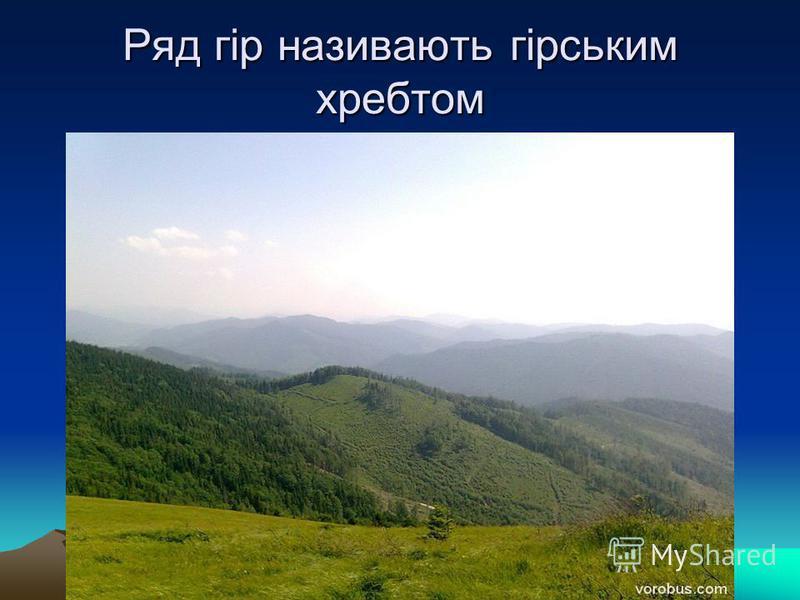 Ряд гір називають гірським хребтом