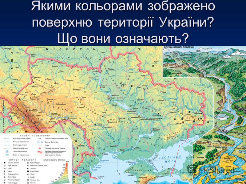 Якими кольорами зображено поверхню території України? Що вони означають?