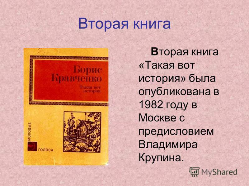 Вторая книга Вторая книга «Такая вот история» была опубликована в 1982 году в Москве с предисловием Владимира Крупина.