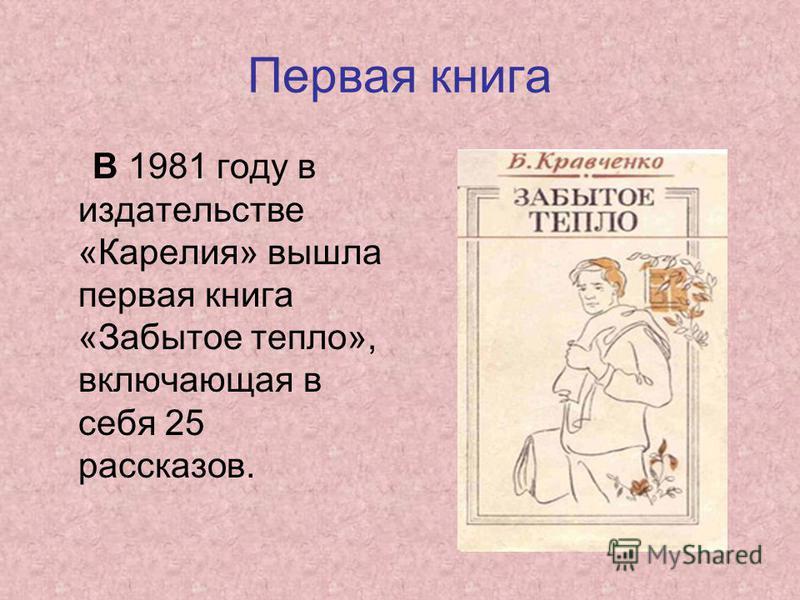 Первая книга В 1981 году в издательстве «Карелия» вышла первая книга «Забытое тепло», включающая в себя 25 рассказов.