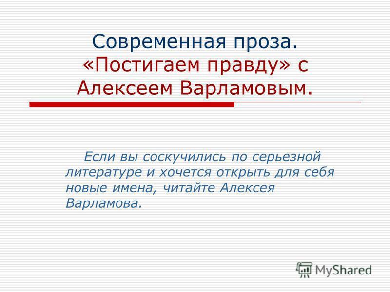 Современная проза. «Постигаем правду» с Алексеем Варламовым. Если вы соскучились по серьезной литературе и хочется открыть для себя новые имена, читайте Алексея Варламова.
