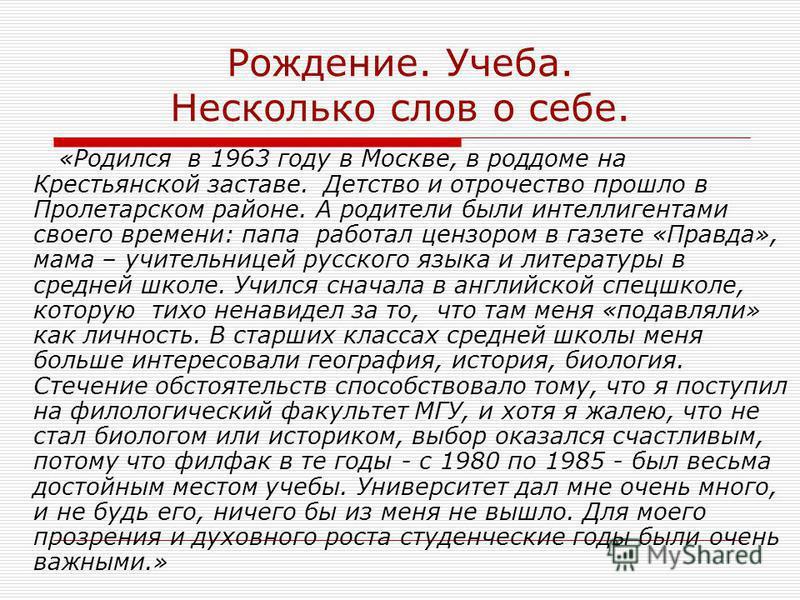 Рождение. Учеба. Несколько слов о себе. «Родился в 1963 году в Москве, в роддоме на Крестьянской заставе. Детство и отрочество прошло в Пролетарском районе. А родители были интеллигентами своего времени: папа работал цензором в газете «Правда», мама