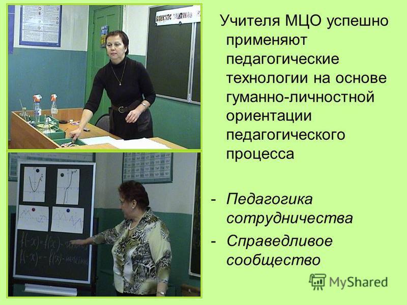 Учителя МЦО успешно применяют педагогические технологии на основе гуманно-личностной ориентации педагогического процесса -Педагогика сотрудничества -Справедливое сообщество
