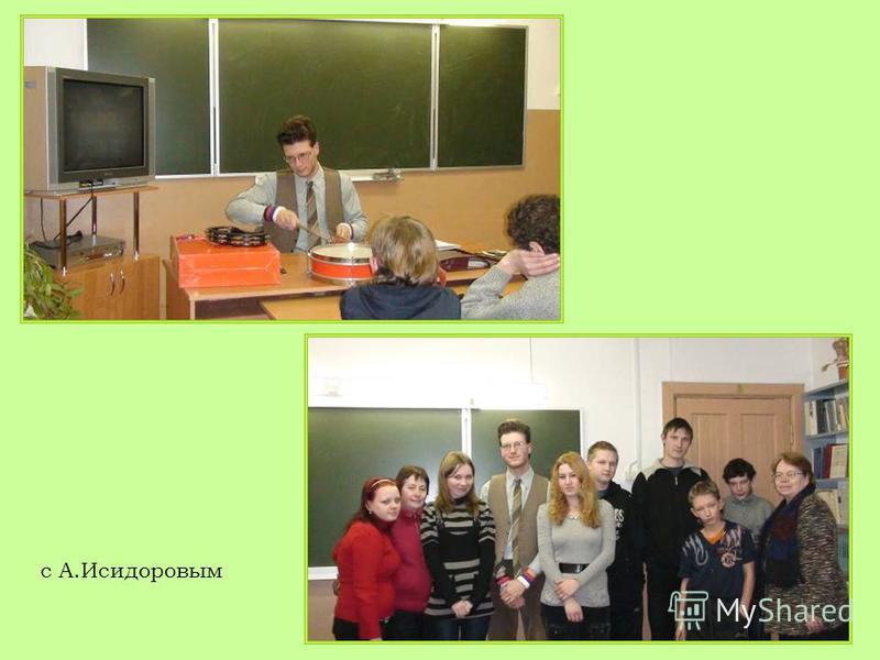 с А.Исидоровым